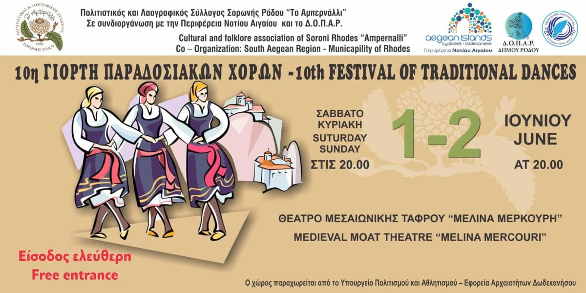 10η Γιορτή Παραδοσιακών Χορών