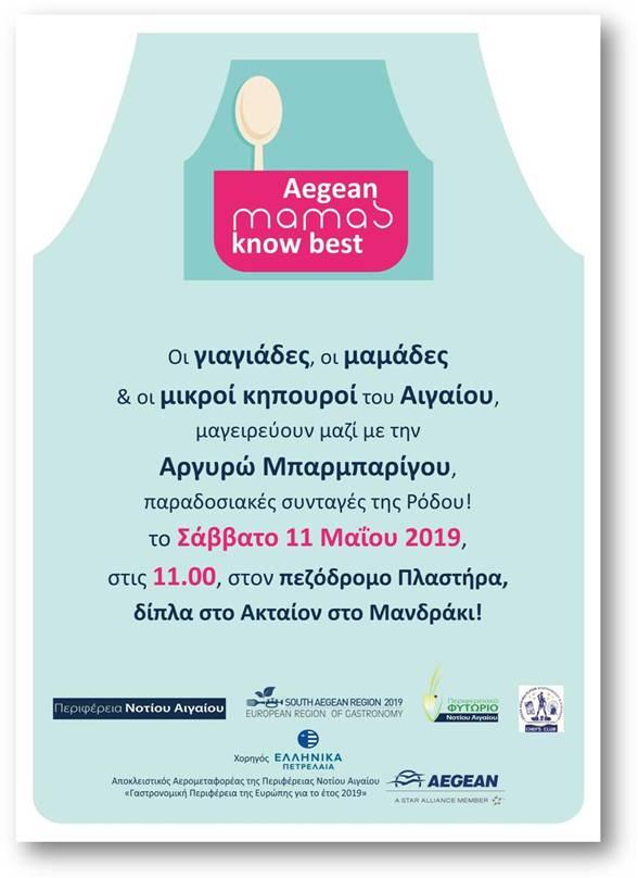 «Οι μαμάδες του Αιγαίου γνωρίζουν καλύτερα – Aegean mamas know best»και «Οι μικροί κηπουροί του Αιγαίου – Aegean Gardeners», στη Ρόδο