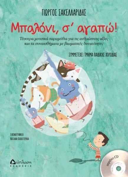 """""""Μπαλόνι ,  Σ' αγάπω!"""" – Το νέο βιβλίο του Γιώργου Σακελλαρίδη"""