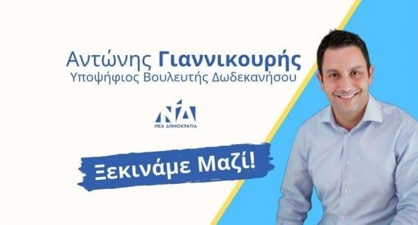 Μήνυμα του  υπ. Βουλευτή της ΝΔ Αντώνη Γιαννικουρή για την Παγκόσμια Ημέρα του Εθελοντή Αιμοδότη