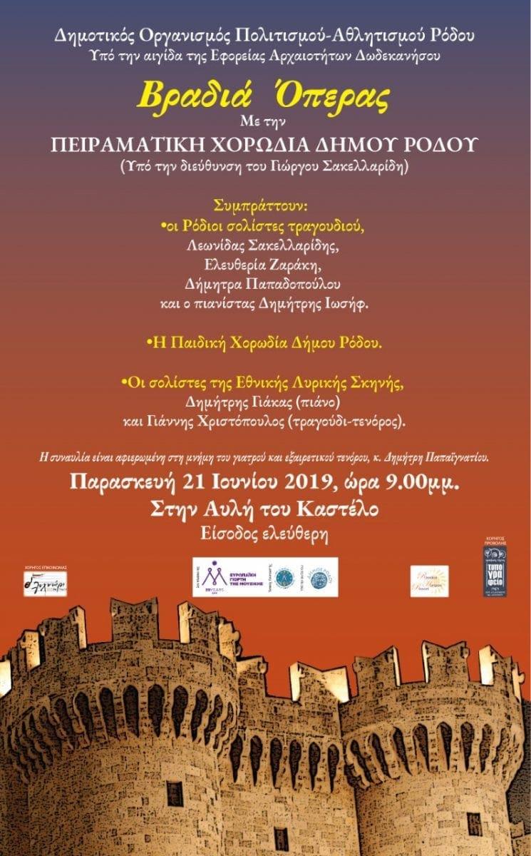 Βραδιά Όπερας στο Καστέλο!
