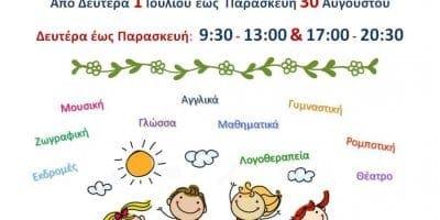 Έναρξη δωρεάν Καλοκαιρινών Μαθημάτων για παιδιά οικογενειών που ανήκουν σε ευάλωτες κοινωνικές ομάδες