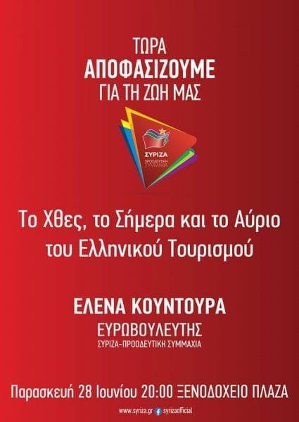 Ανοικτή εκδήλωση για τον Τουρισμό στη Ρόδο με ομιλήτρια την Έλενα Κουντουρά