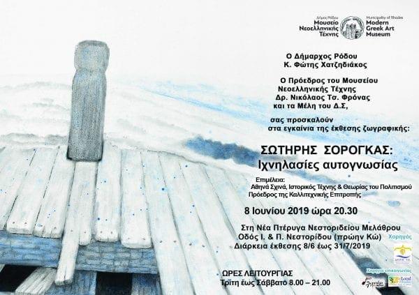Εγκαίνια έκθεσης του Σωτήρη Σόρογκα στη Νέα Πτέρυγα του Νεστοριδείου Μελάθρου