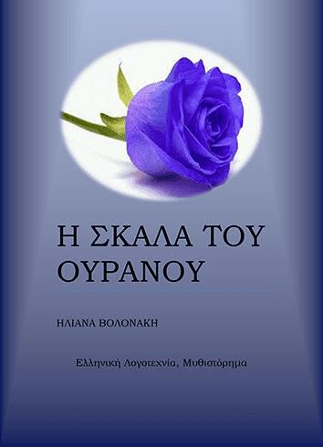 """""""Η σκάλα του ουρανού"""" – Νέο μυθιστόρημα απο την Ηλιάνα Βολονάκη"""