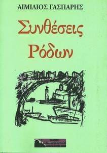 """""""Συνθέσεις Ρόδων"""" Ένα βιβλίο γεμάτο Ρόδο του Αιμίλιου Γάσπαρη"""