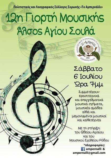 Η 12η Γιορτή Μουσικής στις 6 Ιουλίου στο Άλσος Αγίου Σουλά