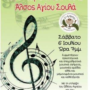 Η Γιορτή Μουσικής, ανοίγει τις εκδηλώσεις του Ιουλίου στο Άλσος Αγίου Σουλά