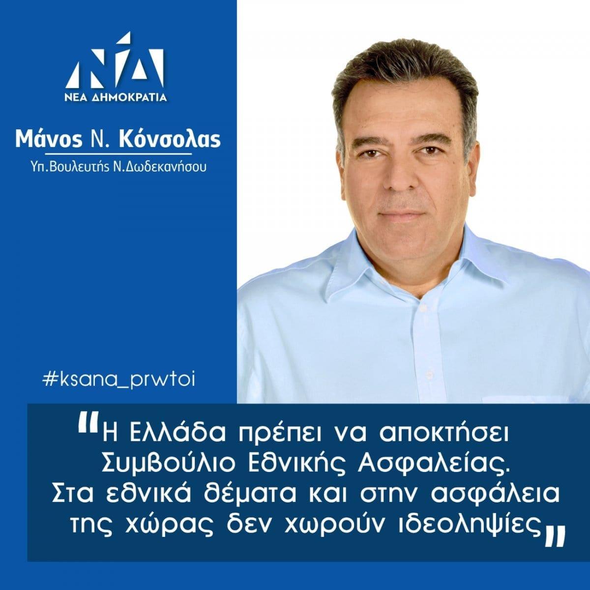 «Η Ελλάδα πρέπει να αποκτήσει Συμβούλιο Εθνικής Ασφαλείας. Στα εθνικά θέματα και στην ασφάλεια της χώρας δεν χωρούν ιδεοληψίες»