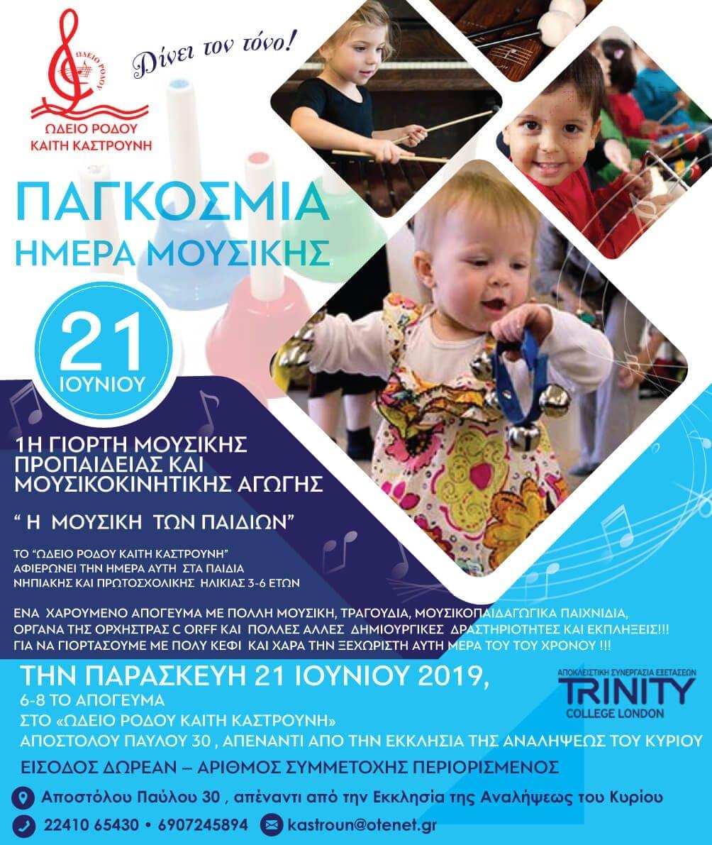 1η Γιορτή μουσικής  προπαίδειας  &  μουσικοκινητικής αγωγής