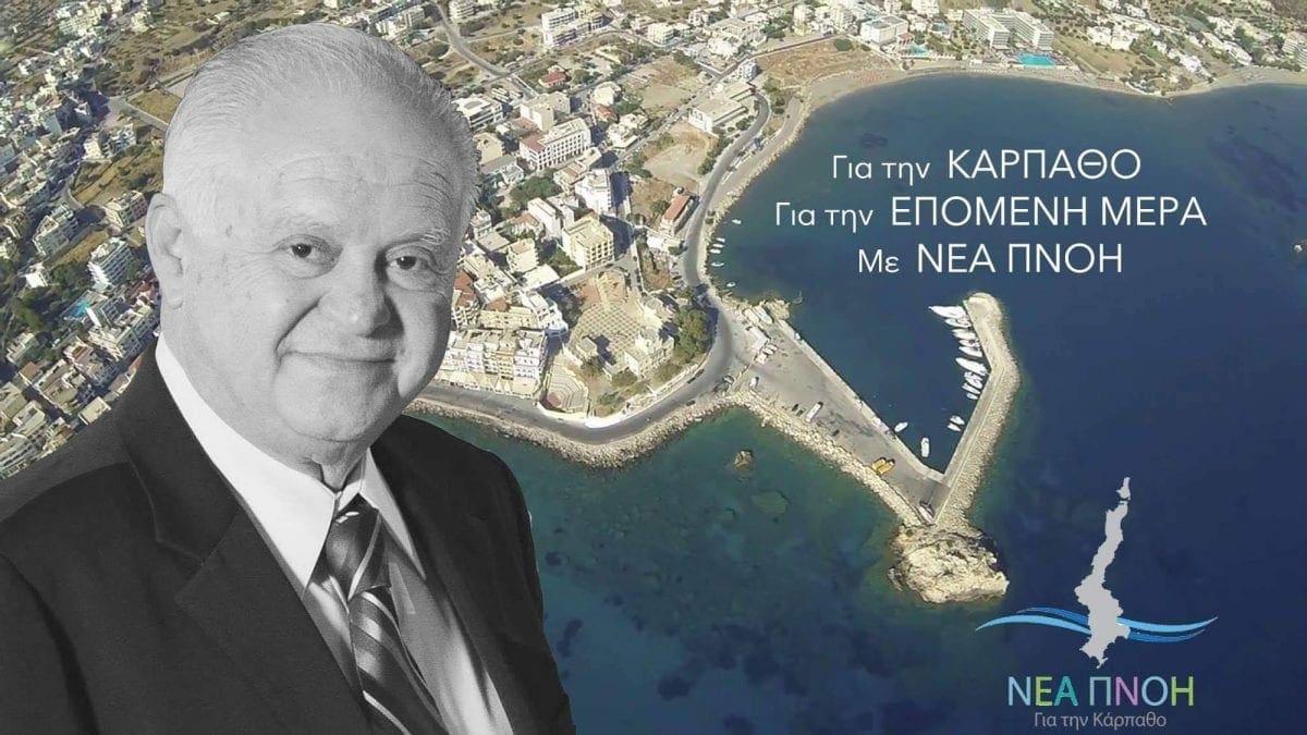 Νέος δήμαρχος Καρπάθου ο Νισυριός Ιωάννης