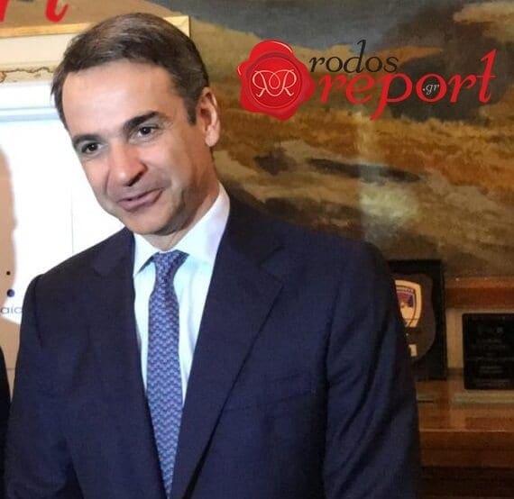 Το πρόγραμμα επίσκεψης του Προέδρου της Ν.Δ. Κυριάκου Μητσοτάκη στη Ρόδο