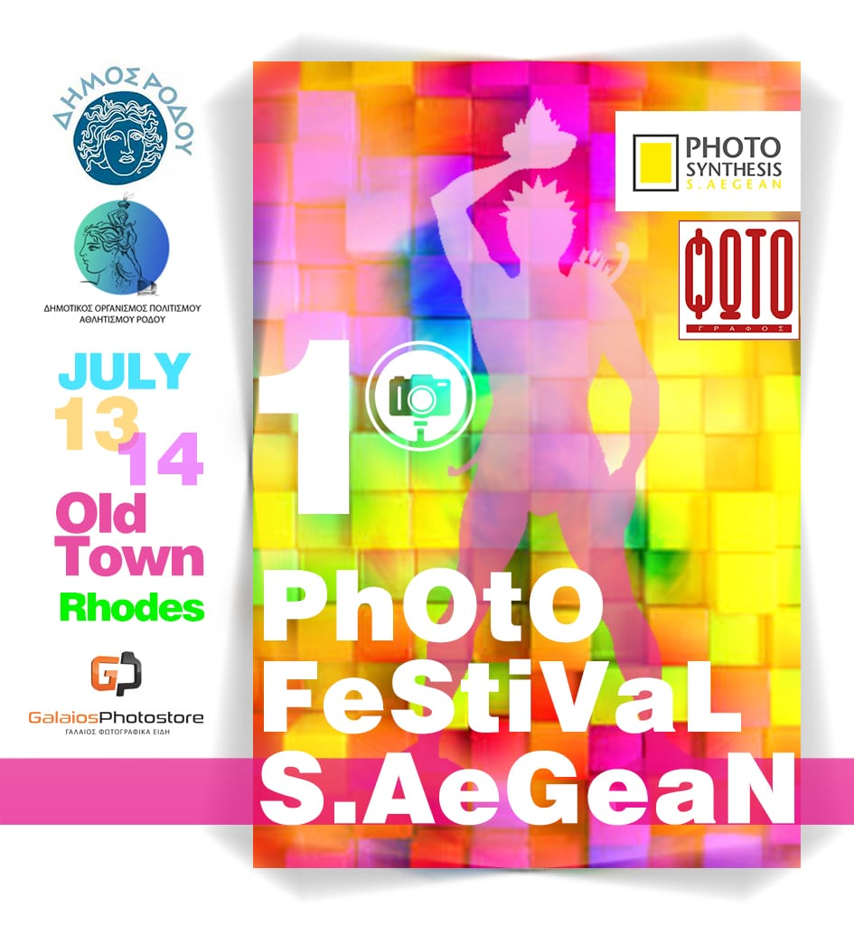 1ο Φωτογραφικό Φεστιβάλ | Ν.Αιγαίου στον Προμαχώνα Αγ. Γεωργίου