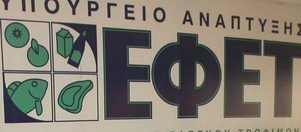 ΕΦΕΤ: Ανακαλούνται επικίνδυνα προϊόντα