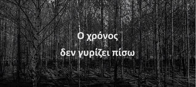 """""""Ο χρόνος δεν γυρίζει πίσω"""" – Κοινωνικό Μήνυμα Πυροσβεστικού Σώματος"""