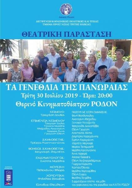 «Τα γενέθλια της Πανωραίας» Παράσταση από τη θεατρική ομάδα του ΚΑΠΗ Δήμου Ρόδου