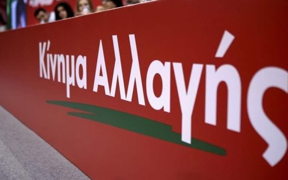 Υπό διάλυση το ΚΙΝΑΛ στα Δωδεκάνησα – Παραιτήθηκε ο Γραμματέας της Νομαρχιακής Επιτροπής