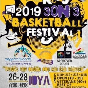 Η Περιφέρεια Νοτίου Αιγαίου συνδιοργανώνει το Τουρνουά Καλαθοσφαίρισης  «Kos 3on3 Βasketball Festival»