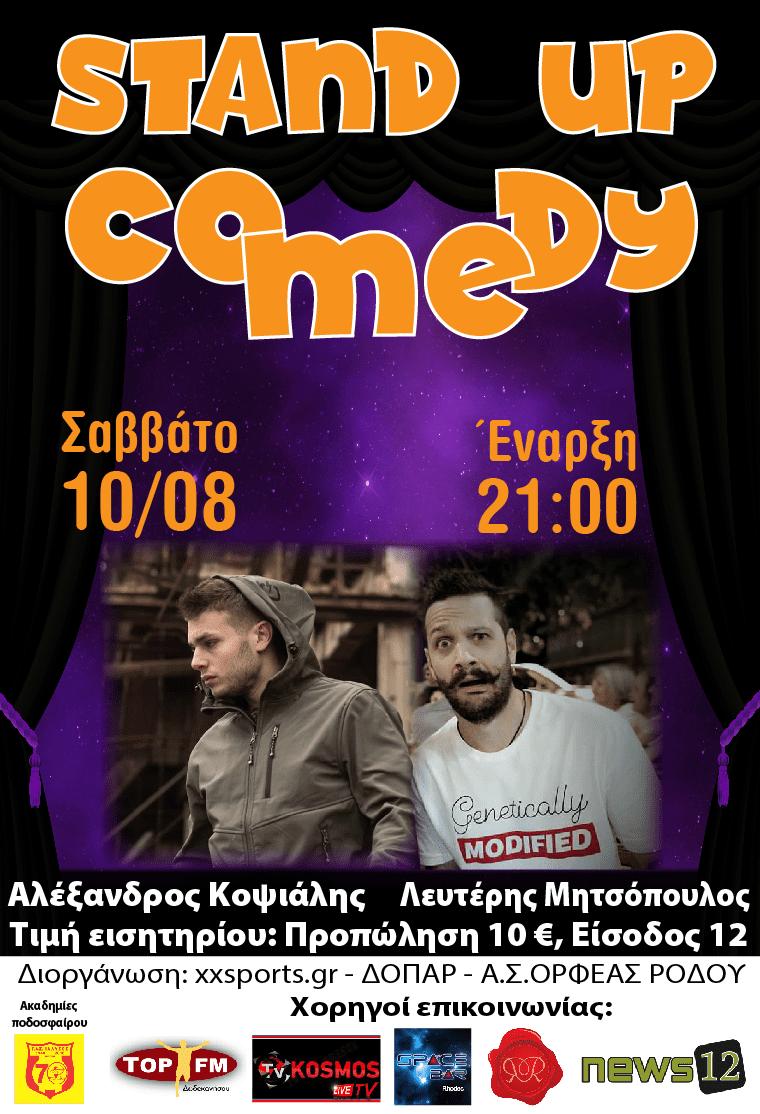 Μια μοναδική Stand up Comedy παράσταση έρχεται στη Ρόδο !