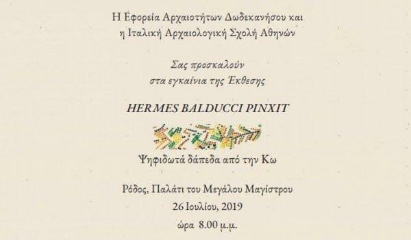 """Έκθεση : """"Hermes Balducci pinxit. Ψηφιδωτά δάπεδα από την Κω"""""""