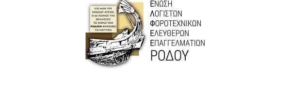 Επιστολή της ΕΛΦΕΕ Ρόδου προς τον Υφυπουργό Οικονομικών, κο Βεσυρόπουλο, για παράταση στην υποβολή των φορολογικών δηλώσεων