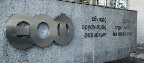 Στην απαγόρευση διάθεσης και διακίνησης 31 καλλυντικών από την αγορά προχωρά ο ΕΟΦ