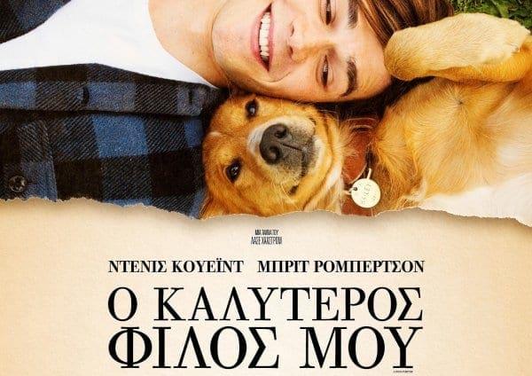 """Προβολή της ταινίας """"A dog's puprose"""" (O καλύτερος φίλος μου ) – Τα έσοδα θα διατεθούν στο Κυνοκομείο Ρόδου"""