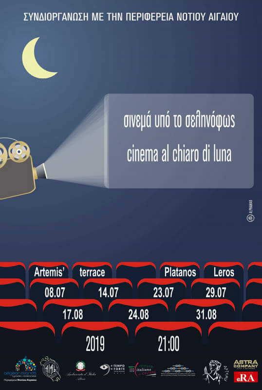 «Σινεμά υπό το σεληνόφως» στη Λέρο –  Αφιέρωμα στον ιταλικό κινηματογράφο