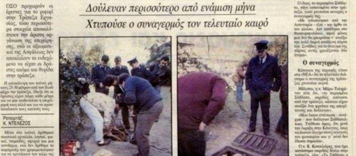 Το ελληνικό Casa De Papel: Οι ληστές που ξάφρισαν την Τράπεζα Εργασίας με το κόλπο του βαγονέτου
