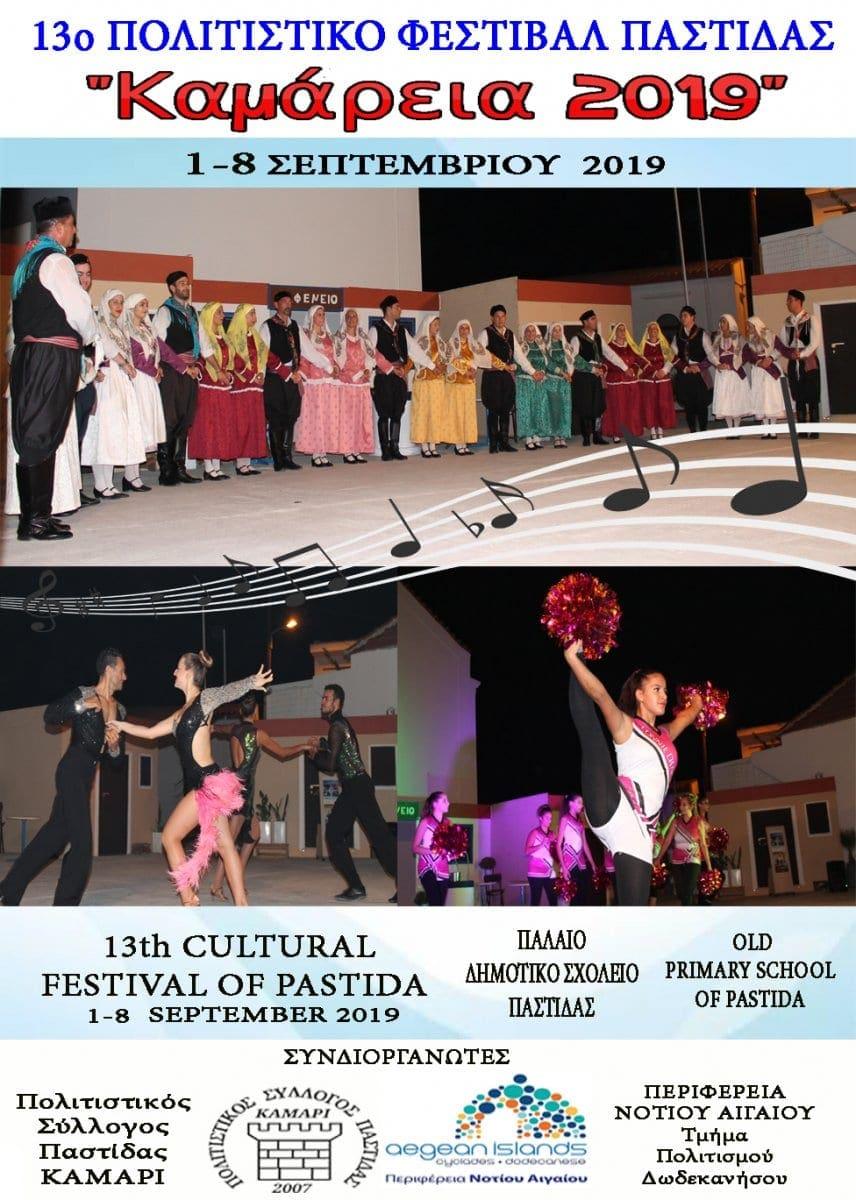 Όλα έτοιμα για το 13Ο Πολιτιστικό Φεστιβάλ Παστίδας «Καμάρεια