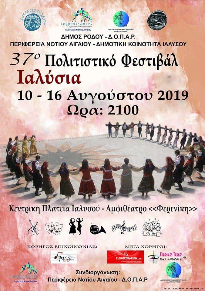 Πολιτιστικό Φεστιβάλ Ιαλύσια 2019