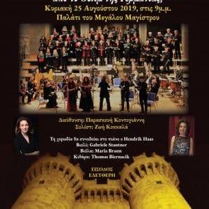 Συναυλία με την Χορωδία ΛΕΒΑΝΤΑΤΕ  από το Ούλμ της Γερμανίας