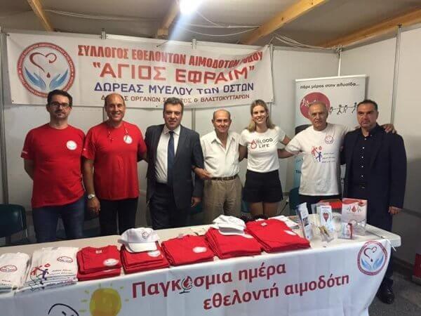 Οι Εθελοντές Αιμοδότες στην Έκθεση της Κρεμαστής