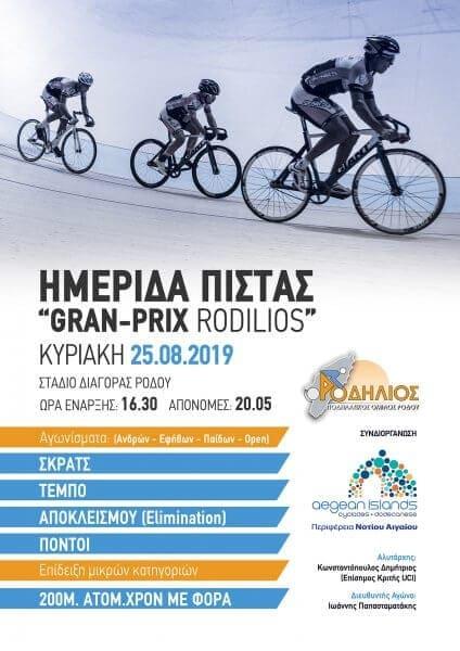 O Ποδηλατικός Όμιλος Ρόδου «ΡΟΔΗΛΙΟΣ» επανέρχεται με μια ακόμη αθλητική διοργάνωση, το «GRAND PRIX RODILIOS»