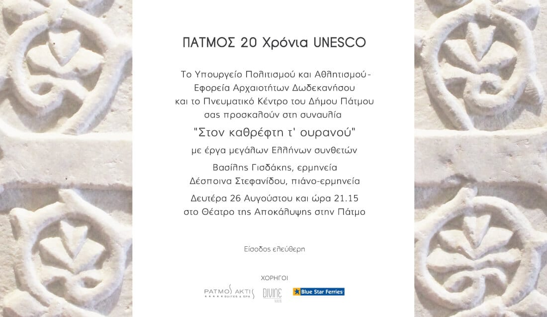 «Στον καθρέφτη τ' ουρανού» – Συναυλία στο Θέατρο της Αποκάλυψης στην Πάτμο