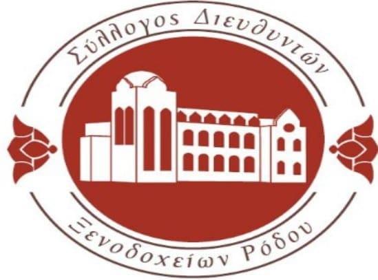 Ο Σύλλογος Διευθυντών Ξενοδοχείων Ρόδου διοργανώνει συνάντηση των μελών του