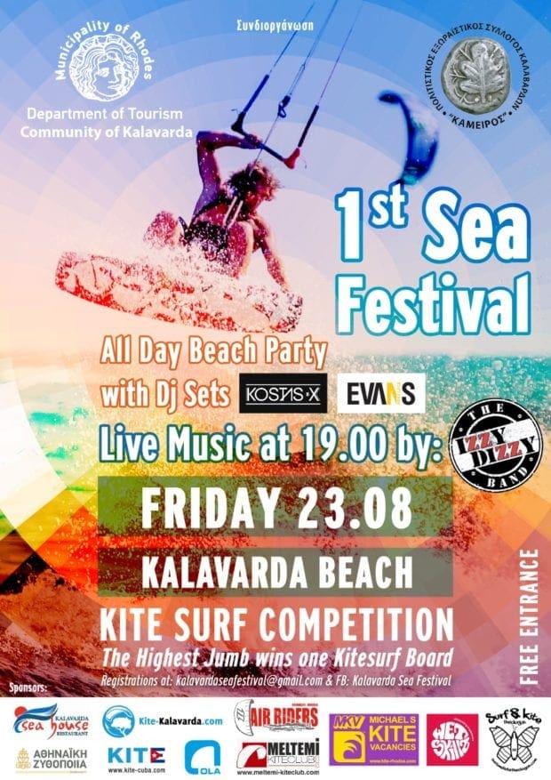 1ο Φεστιβάλ Θάλασσας στα Καλαβάρδα