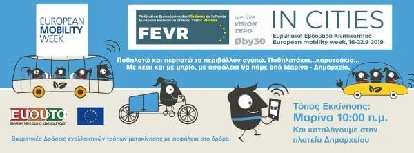ΕΥΘΥΤΑ: Δράσεις για την Ευρωπαϊκή Εβδομάδα Κινητικότητας και Ευρωπαϊκή Ημέρα χωρίς ένα Θάνατο στο Δρόμο