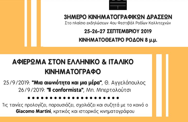 Τριήμερο φεστιβάλ  «ΟΜΙΛΟΥ Cine-Εκπαιδευση» 25-27 Σεπτεμβρίου 2019