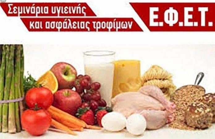 Σεμινάρια Υγιεινής και Ασφάλειας Τροφίμων με πιστοποίηση ΕΦΕΤ σε Ρόδο,Κάλυμνο,Λέρο