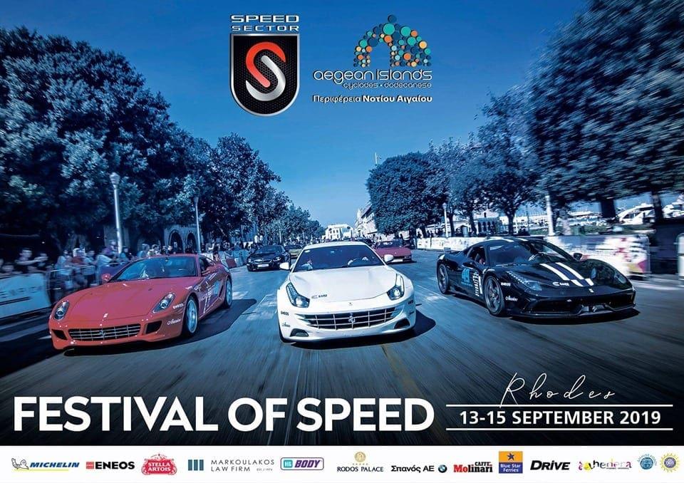 Tο Festival of Speed στη Ρόδο έγινε θεσμός !