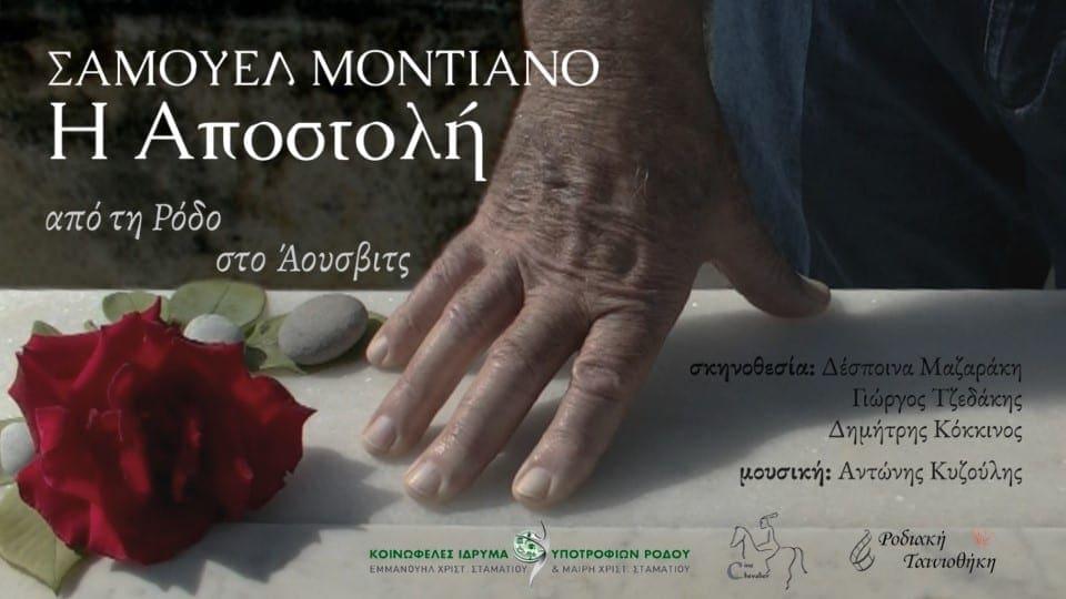 """Σάμουελ Μοντιάνο – """"Η Αποστολή"""" απο τη Ρόδο στο Άουσβιτς"""