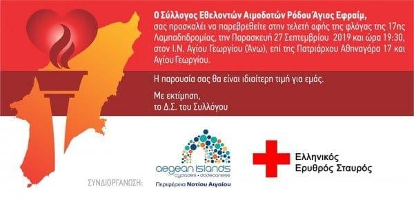 17η Πανελλήνια Λαμπαδηδρομία Συλλόγων Εθελοντών Αιμοδοτών
