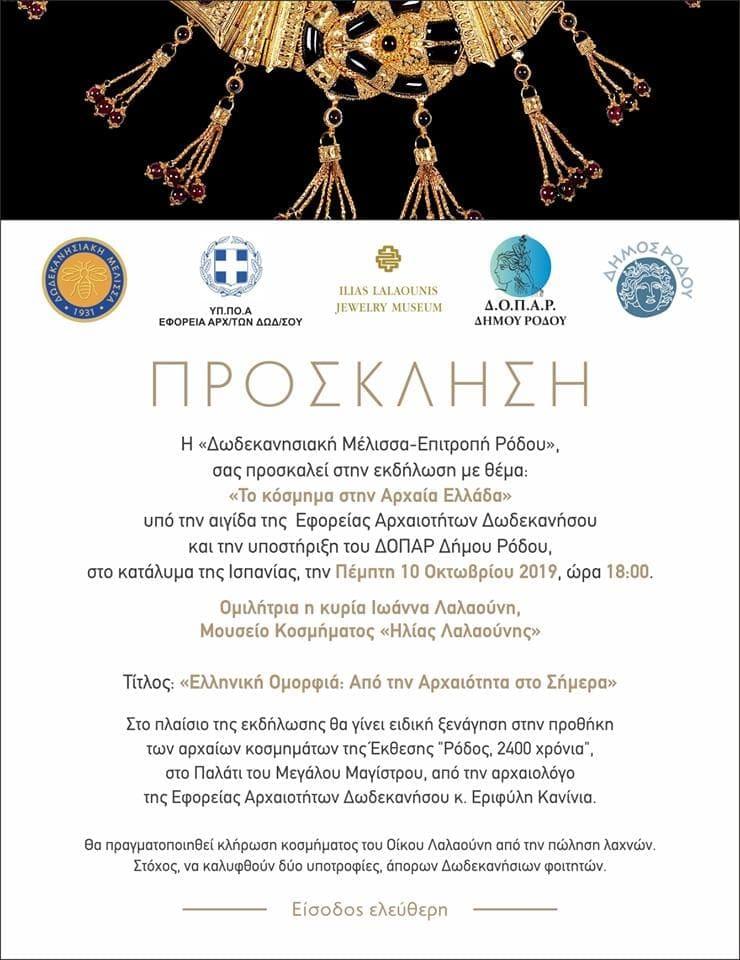 """Εκδήλωση στο κατάλυμα της Ισπανίας με θέμα: """"Τα κοσμήματα στην αρχαία Ελλάδα"""""""
