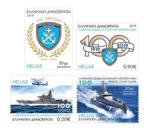 «100 χρόνια Λιμενικό Σώμα» Αναμνηστική Σειρά Γραμματοσήμων