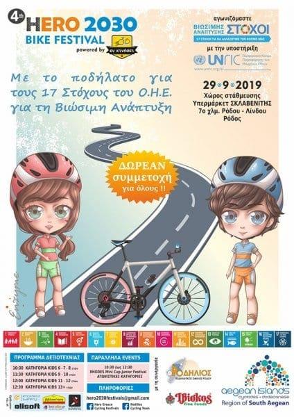 Το 4ο HERO 2030 Bike Festival είναι COOL και είναι στη Ρόδο