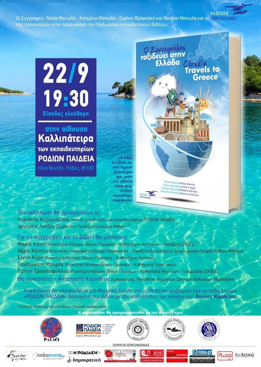 """""""Ο Συννεφούλης ταξιδεύει στην Ελλάδα"""" – Παρουσίαση Βιβλίου"""
