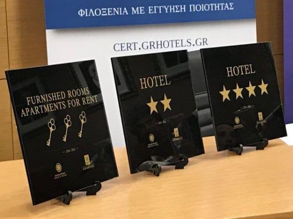 250 κριτήρια για τα «αστέρια» των ξενοδοχείων πανευρωπαϊκά