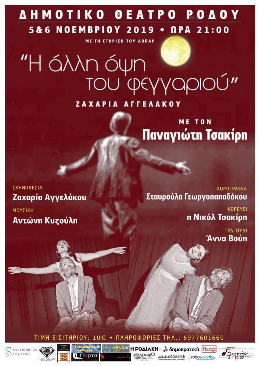 Το θέατρο Νοτίου Αιγαίου παρουσιάζει το θεατρικό έργο του Ζαχαρία Αγγελάκου «Η άλλη όψη του φεγγαριού» με την στήριξη του Δ.Ο.Π.Α.Ρ