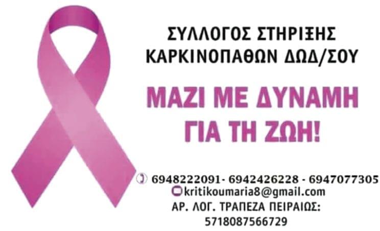 Ευχαριστήριο του Συλλόγου Στήριξης Καρκινοπαθών